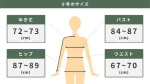 洋服の9号サイズはMサイズとほぼ同じ。ウェスト67-70が基準。バスト・ヒップの目安は?